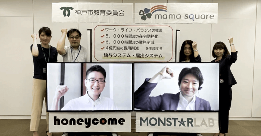 Using RPA To Help Kobe City Save More Than ¥400-M and Over 5,000 Hours Annually